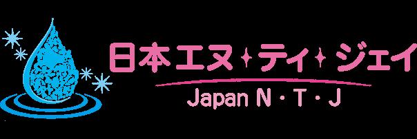 株式会社日本エヌ・ティー・ジェイ